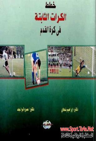 كتاب كرة القدم تدريب وخطط pdf