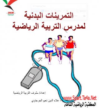 كتاب طرق تدريس التربية الرياضية pdf