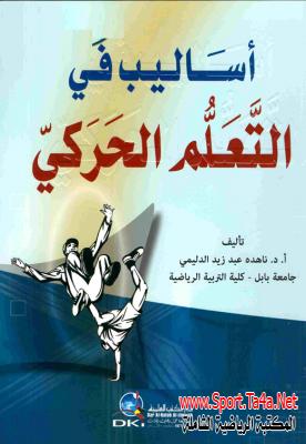 كتاب التربية الحركية