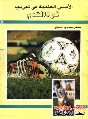 الأسس العلمية في تدريب كرة القدم pdf