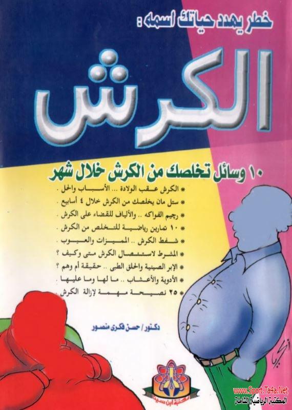 تحميل كتاب العلاج بالابر الصينية pdf
