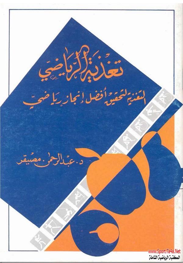 تحميل كتاب المنطق الرياضي