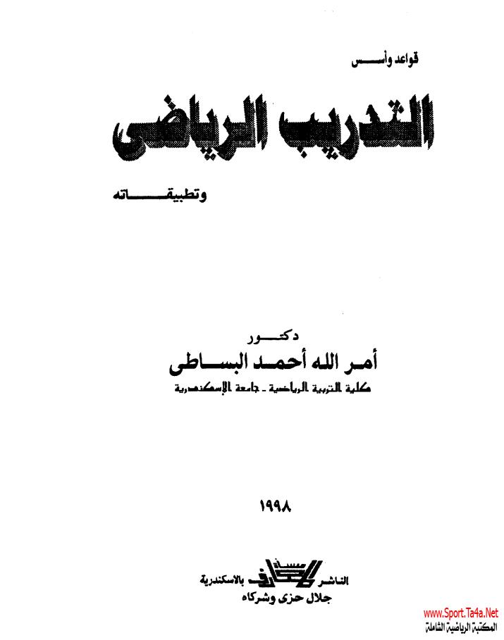 تحميل كتاب فسيولوجيا التدريب الرياضي pdf