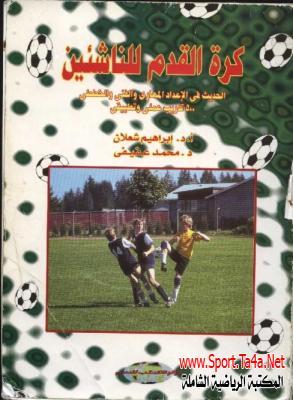 كتاب كرة القدم تدريب وخطط