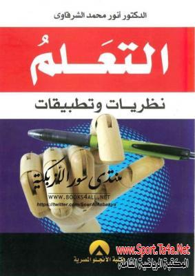 كتاب التعلم نظريات وتطبيقات pdf - أنور محمد الشرقاوي