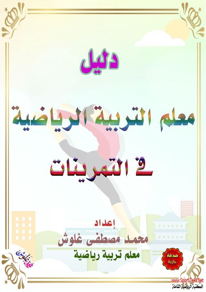كتاب فسيولوجيا اللياقة البدنية