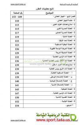 التشريح الرياضي pdf